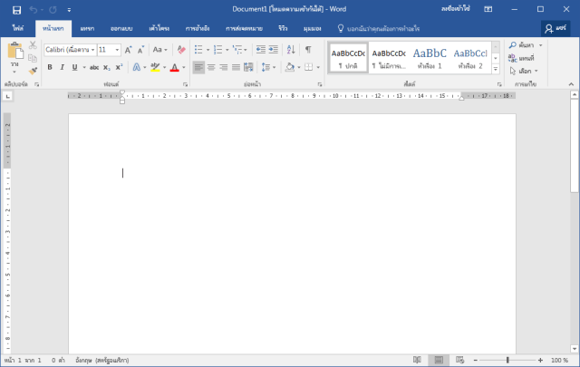 Microsoft Office 2016 Pro Plus Full