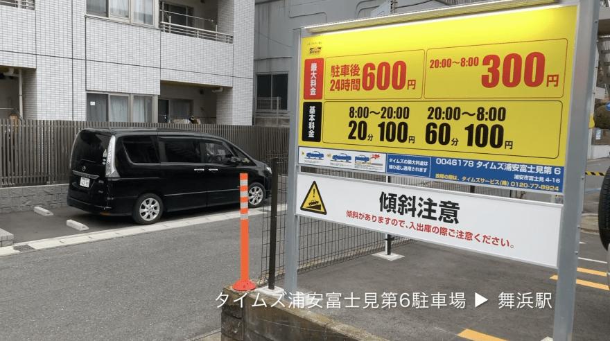イクスピアリ 駐 車場 東京ディズニーリゾートの駐車場の一覧