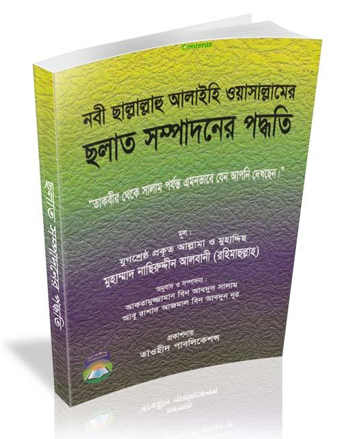 বই: ছলাত সম্পাদনের পদ্ধতি (শায়খ আলবানী)