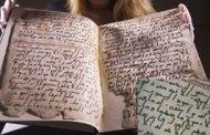 ১,৩৭০ বছর পুরনো কুরআন শরীফ!