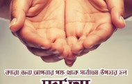কারো জন্য আপনার পক্ষ থেকে সর্বোত্তম উপহার হল দো'আ