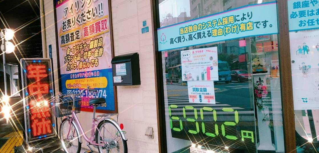 浅草駅前 高価買取 アイリング