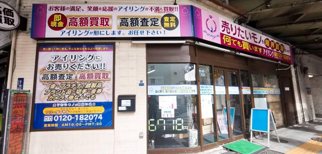 浅草アイリング/今日のK24 インゴット買取価格
