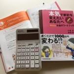 彩ちゃん先生の講義