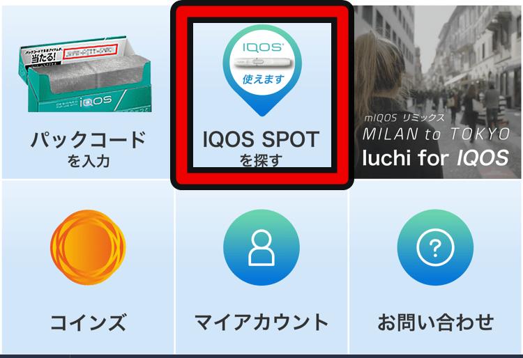iqos-spot