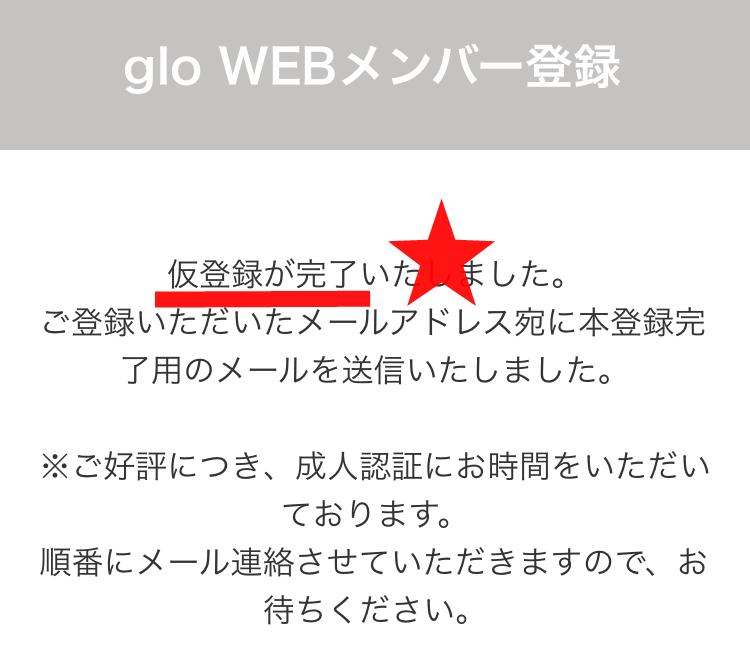 glo-touroku11