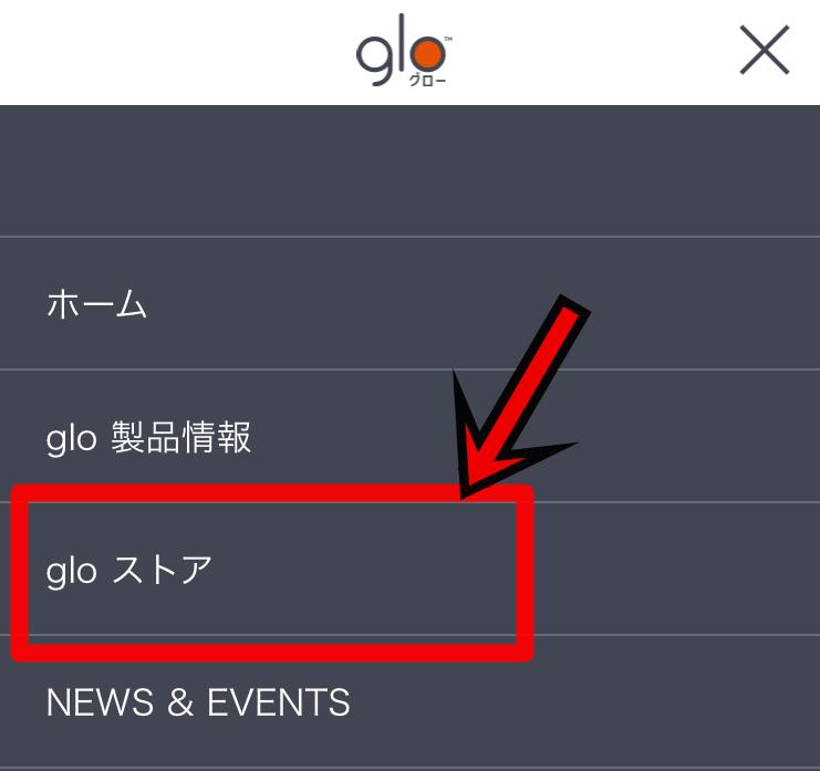 glo-yoyaku4