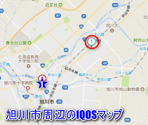 旭川のiqos地図
