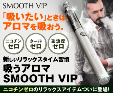 smoothvipの電子タバコ