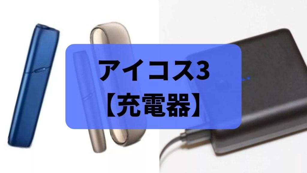 アイコス3の充電器