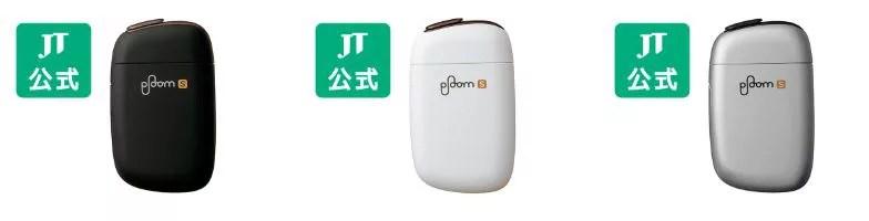 plooms2.0カラー