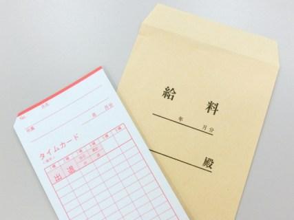ついに始まった、日本でも最低賃金時給1800円の世界