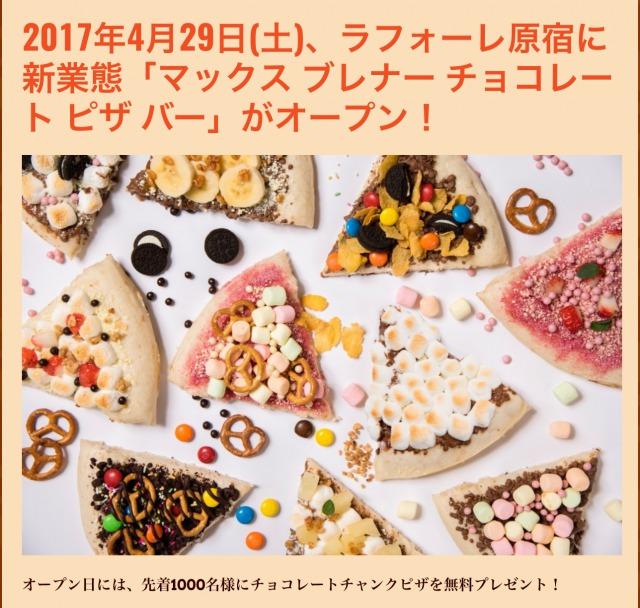 チョコレートピザを今すぐ食べに行きたい!4/29まで待てない!
