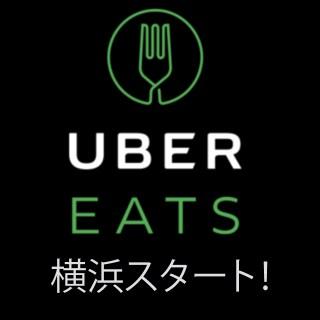UberEATS(ウーバーイーツ)横浜スタート!この波に乗り遅れるな!!