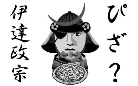 「歴史ピザ」とはなんじゃらほい!?