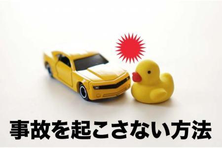 交通事故を起こさない方法