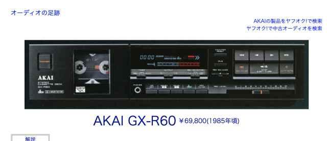 GX-R60