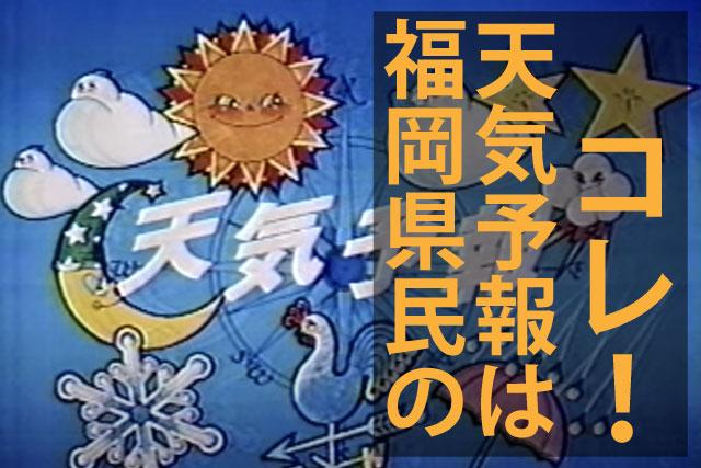 福岡県民なら100%知ってる、30年以上も天気予報に流れるあの有名アーティストの曲にいろんな想いが込み上げる。。。