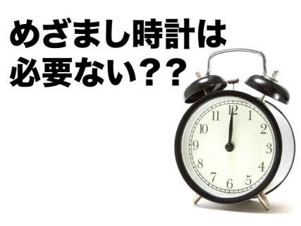 目覚まし時計は必要ない?