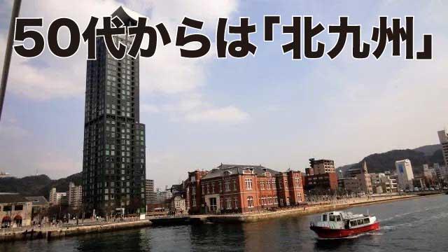 なにー!北九州が50歳から住みやすいだとー!