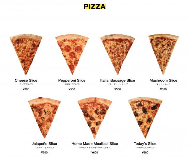 ピザスライス