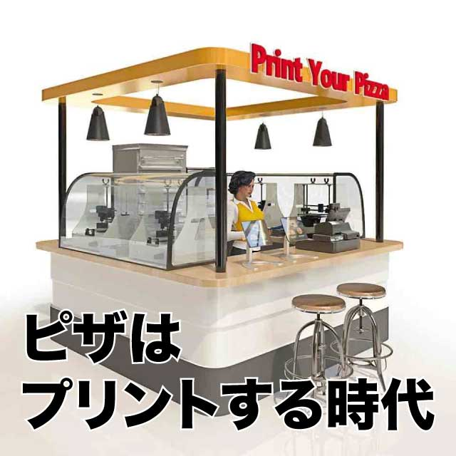 ロボットや3Dプリンタで作るピザが日本でも登場する日が近い!