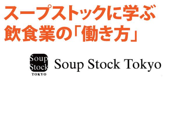 スープストック東京の「働き方開拓」に学ぶ、これからの飲食店の気になる待遇制度