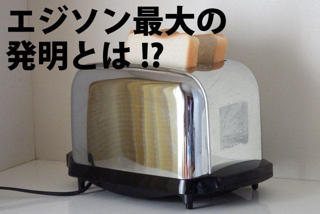 エジソンの最大の発明は「トースター」説に見るマーケティングの妙