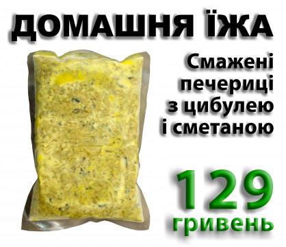 Купить жареные грибы в сметане - Домашняя еда с доставкой ...
