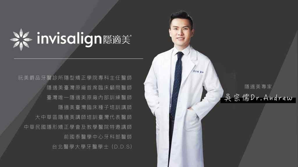 隱適美Dr.A