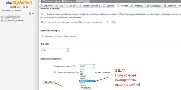 Как перенести сайт на WordPress с одного домена на другой