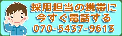 採用担当の携帯電話に今すぐ電話する【070-5437-9613】