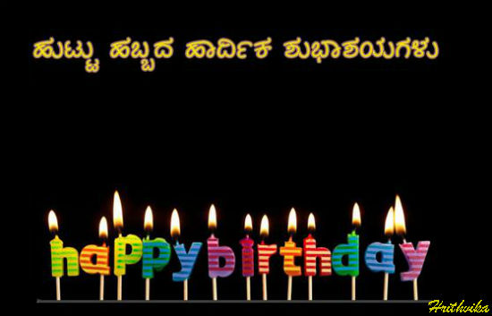 Birthday Wishes In Kannada Free Happy Birthday ECards Greeting Cards 123 Greetings