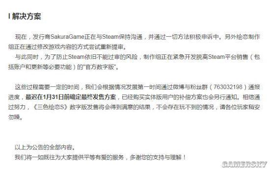 國產AVG《三色繪戀S》被Steam拒審 可能延期發售 | 電玩01