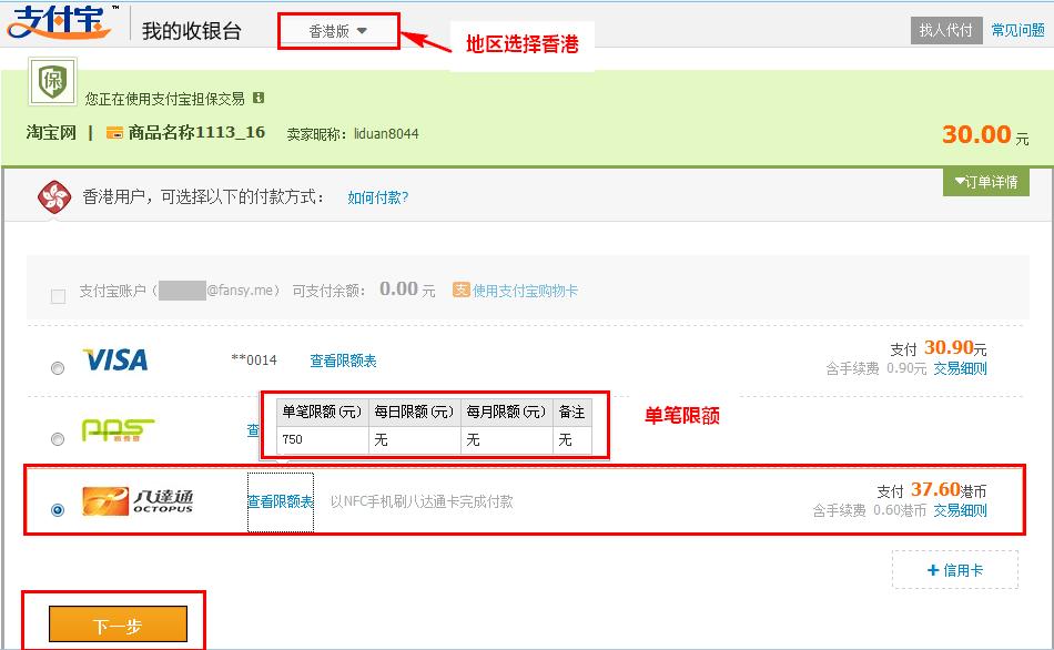 支付寶香港地區收銀臺 - 八達通付款說明