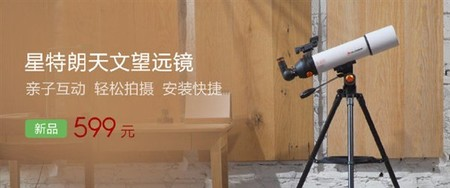 Xiaomi Star Trang Telescope 2