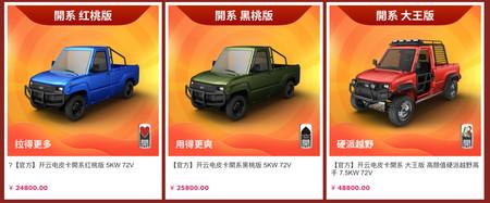 Kaiyun Motors