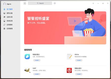 Deepin App Store