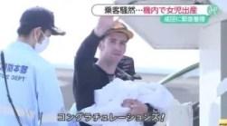 baby born on flight