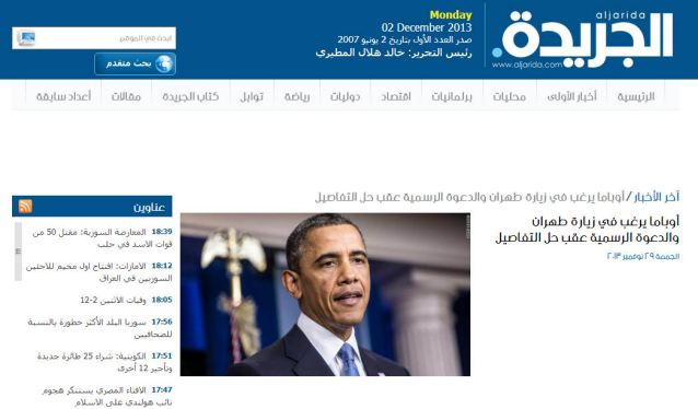Distraction #2: A Kuwaiti newspaper published a claim in November that President Obama was looking for a way to visit Tehran