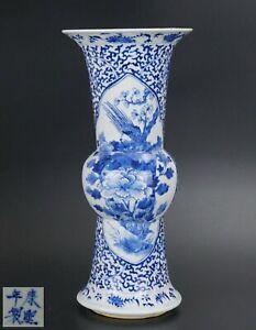 Antique Chinese Blue and White Porcelain Lotus Yen Yen Vase KANGXI 19th C QING