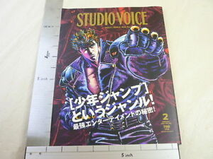 STUDIO VOICE Magazine Art Book Jump Comic 2008 *