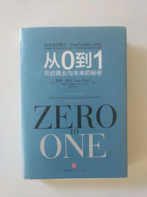 從0到1:開啟商業與未來的秘密 ZERO TO ONE 中文版 Peter Thiel Very Good   eBay