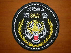 China Police Tiger Anti-terrorist Commando Unit SWAT Patch ...