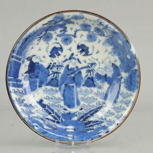 Antique Japanese - Ko-Arita - Blue and White - Wisemen - Porcelain - 18 ...