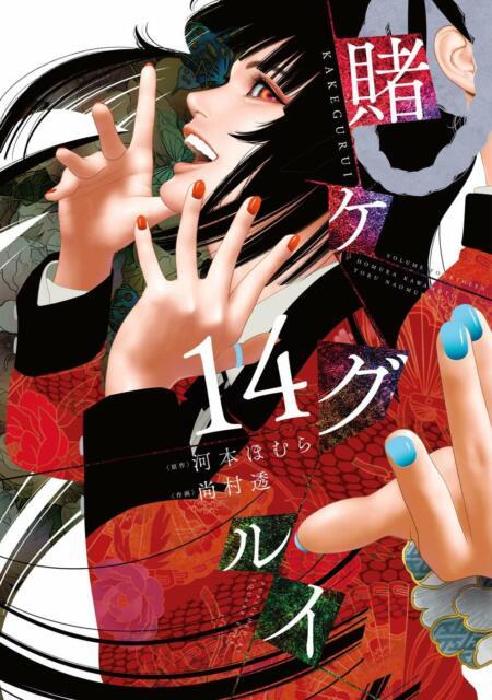 Free shipping for many products! KakeGurui vol 1 - 14 set Japanese manga book school life ...