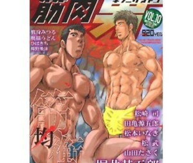 Image Is Loading Kinniku Otoko 10 Nikutai Ha Comic Anthology Bara