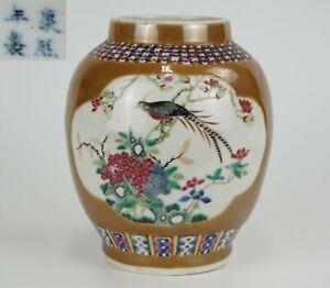 Antique Chinese Famille Rose Café-Au-Lait Brown Glazed Porcelain Vase Jar QING