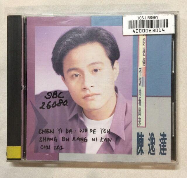 1992 陳逸達 中文 CD 我的憂傷不讓你看出來 唱片 Rare Chinese songs CD Elite Music, Best 也是一個常用的書信結尾,怎麼用漢語翻譯the very best of acoustic alchemy, Chen Yi Da   eBay