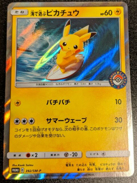 Ever since pokémon yellow version the lore of the surfing pikachu has always been around and in pokémon ultra sun and ultra moon, trainers can finally get one on their own. Pokemon card Promo 392/SM-P Surfing Pikachu Japanese | eBay